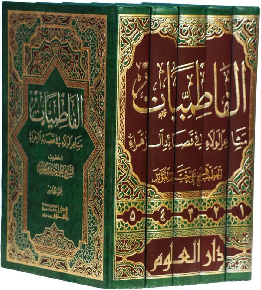 تصویر انتشار مجموعه ای از کتب با موضوع «حضرت زهرا سلام الله علیها» از سوی موسسه دارالعلوم لبنان
