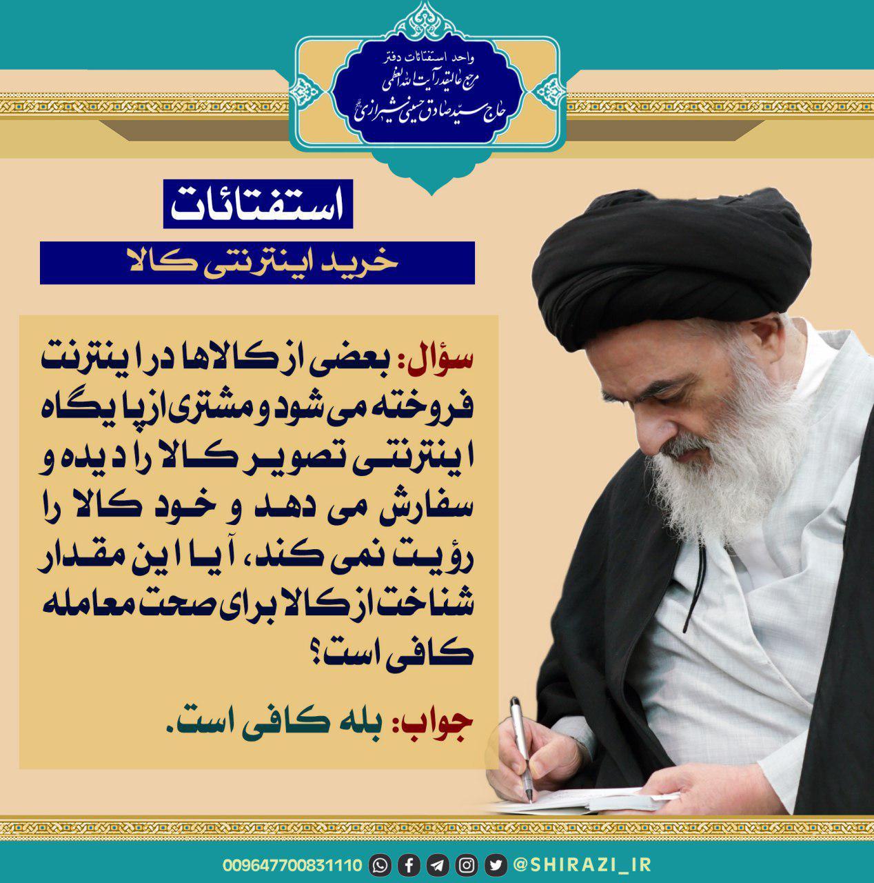 تصویر حکم شرعی دفتر مرجعیت شیعه در خصوص خرید و فروش اینترنتی