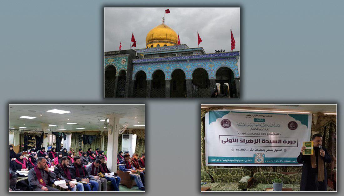 تصویر برپایی دوره ملی توانمندسازی مربیان قرآن در سوریه