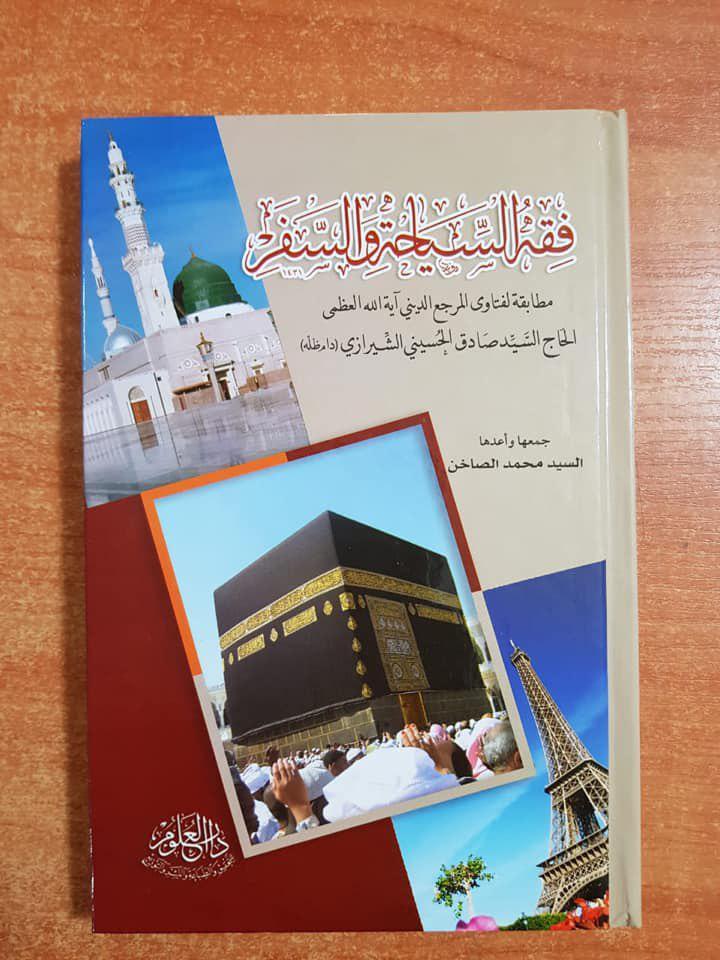 تصویر چاپ کتاب «فقه السياحة والسفر» مطابق با فتاوای آیت الله العظمی شیرازی مدظله