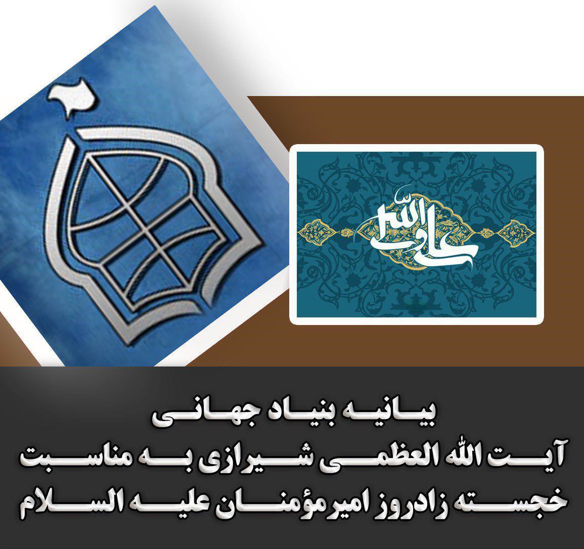 تصویر بیانیه بنیاد جهانی آیت الله العظمی شیرازی به مناسبت خجسته زادروز امیرمؤمنان علیه السلام