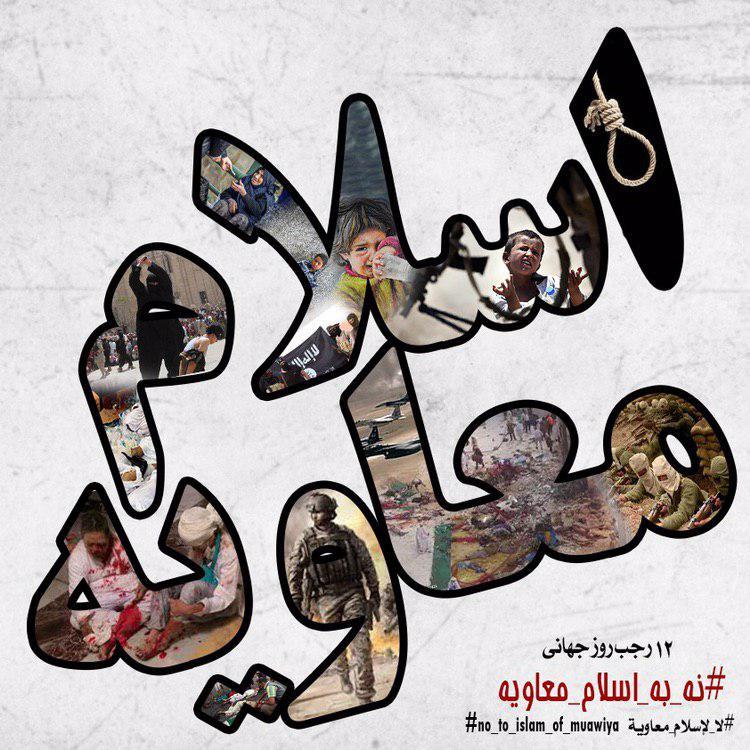تصویر راه اندازی کمپین #نه_به_اسلام_معاویه