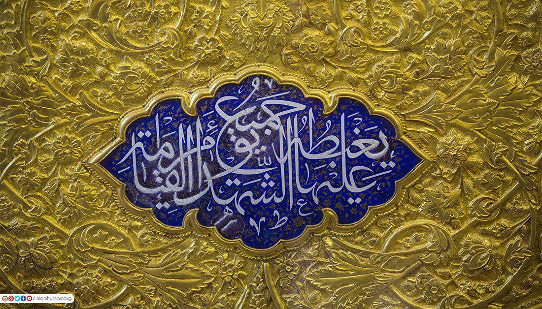 تصویر گزارش تصویری ـ نقش و نگار زیبای درب های حرم مطهر حضرت سیدالشهدا علیه السّلام