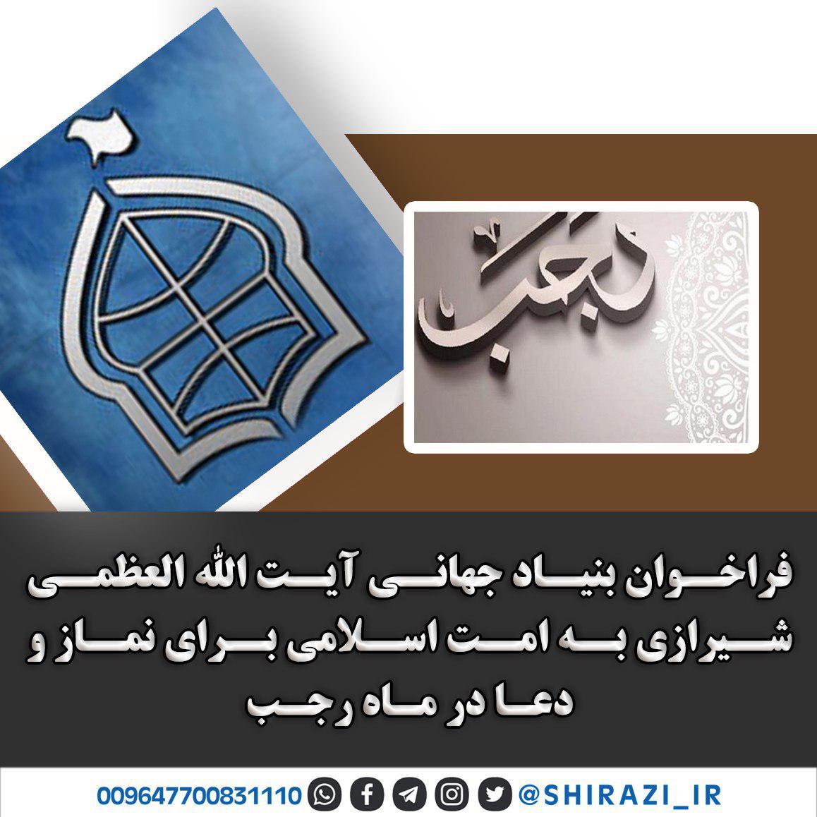 تصویر فراخوان بنیاد جهانی آیت الله العظمی شیرازی به امت اسلامی برای نماز و دعا در ماه رجب