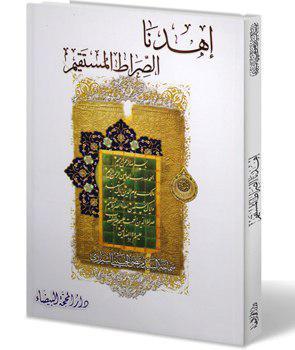 تصویر چاپ کتاب تفسیری «اهدنا الصراط المستقیم» از تالیفات آیت الله سید مرتضی شیرازی
