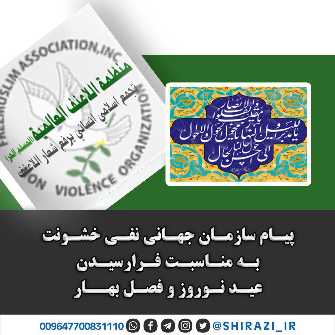 تصویر مسلمان آزاده: نوروز زمانی مناسب برای ترویج اعتدال گرایی