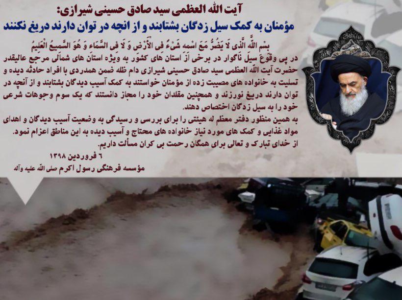 تصویر حضرت آیت الله العظمی شیرازی: مؤمنان به کمک سیل زدگان بشتابند و از آنچه در توان دارند دریغ نکنند