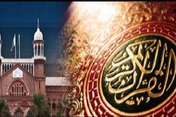 تصویر دستور دادگاه لاهور، برای جمعآوری نسخههای غیرموثق قرآن در پاکستان