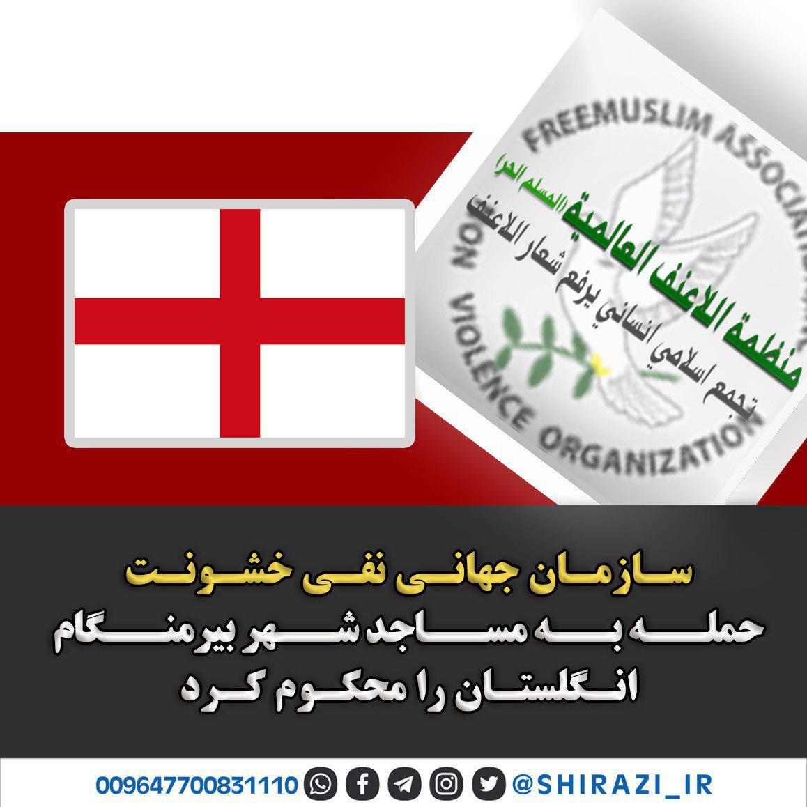 تصویر مسلمان آزاده حمله به مساجد شهر بیرمنگام انگلستان را محکوم کرد