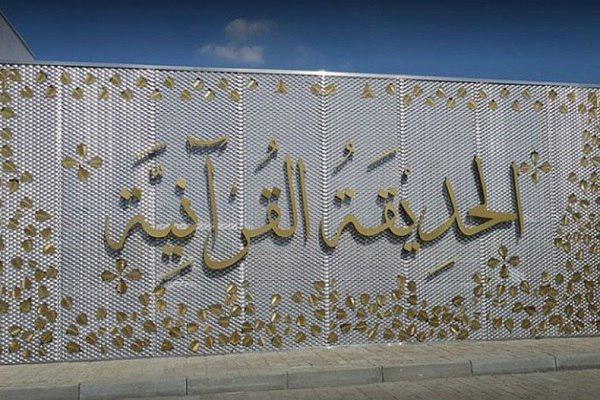 تصویر بوستان قرآنی دبی رسما افتتاح شد