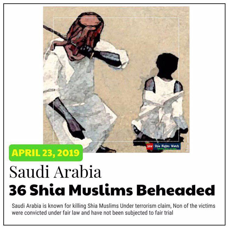 تصویر درخواست شیعه رایتس واچ  از دادگاه کیفری بین المللی، برای تحقیق درباره اعدام ها در عربستان