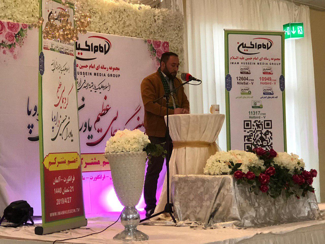 تصویر برگزاری اولين گردهمايى بزرگ یاوران حسینی در اروپا در حمایت مادی از مجموعه رسانه ای امام حسین علیه السلام