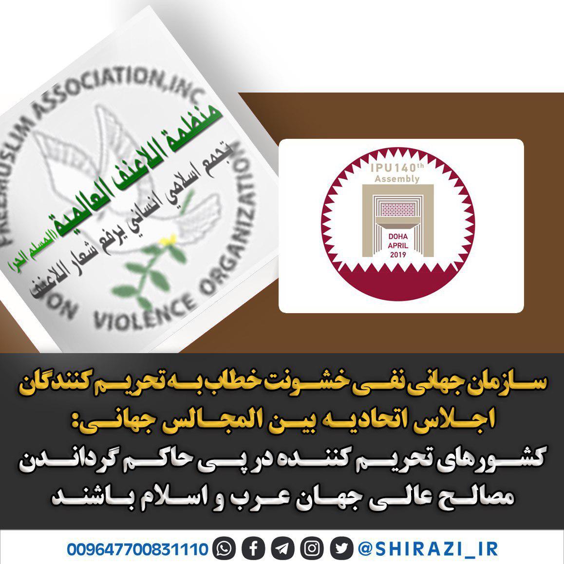 تصویر مسلمان آزاده: تحریم کنندگان اجلاس اتحادیهبین المجالس مصالح جهان عرب و اسلام را در نظر بگیرند