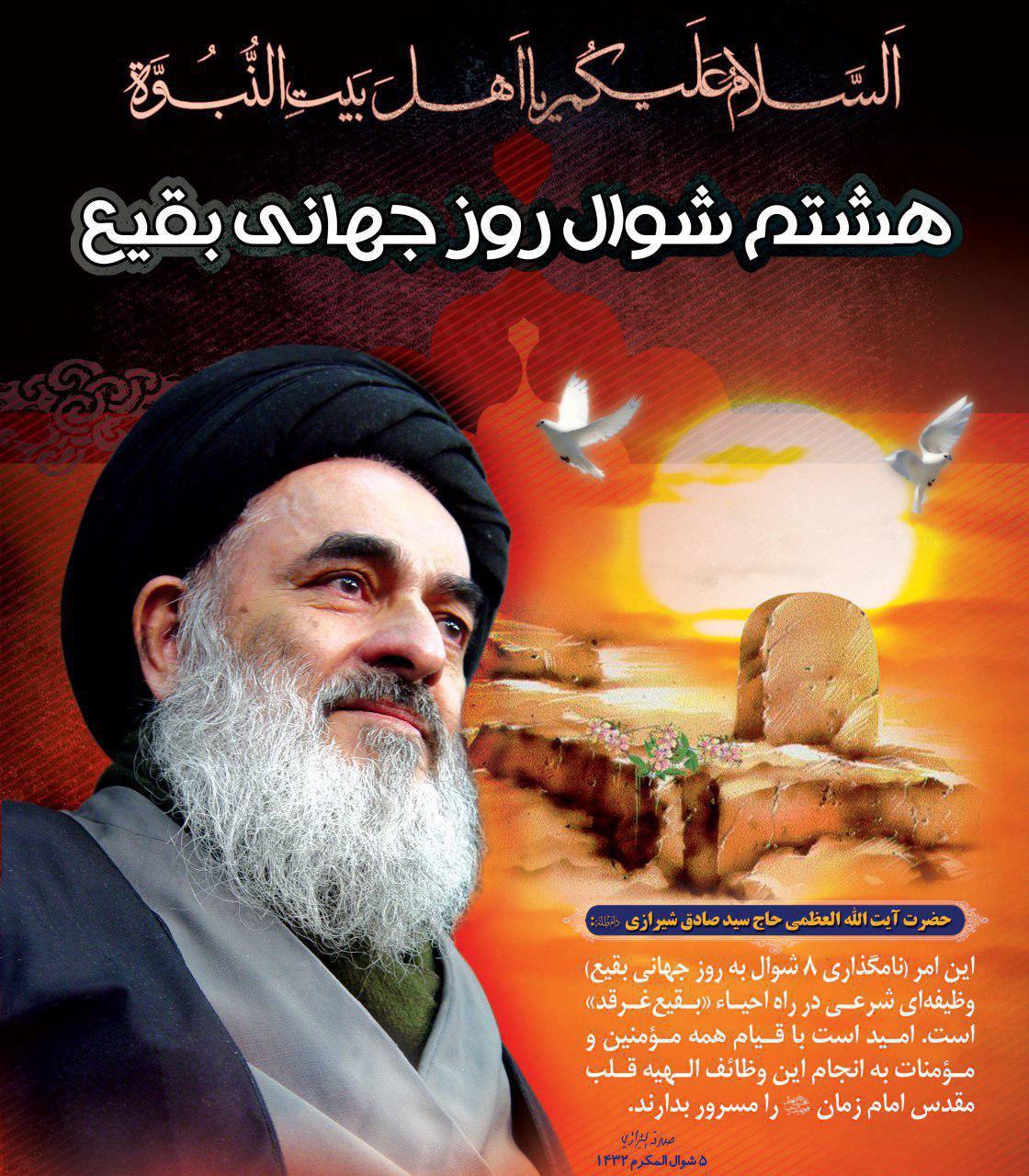 تصویر آمادگی شیعیان برای برگزاری روز جهانی بقیع