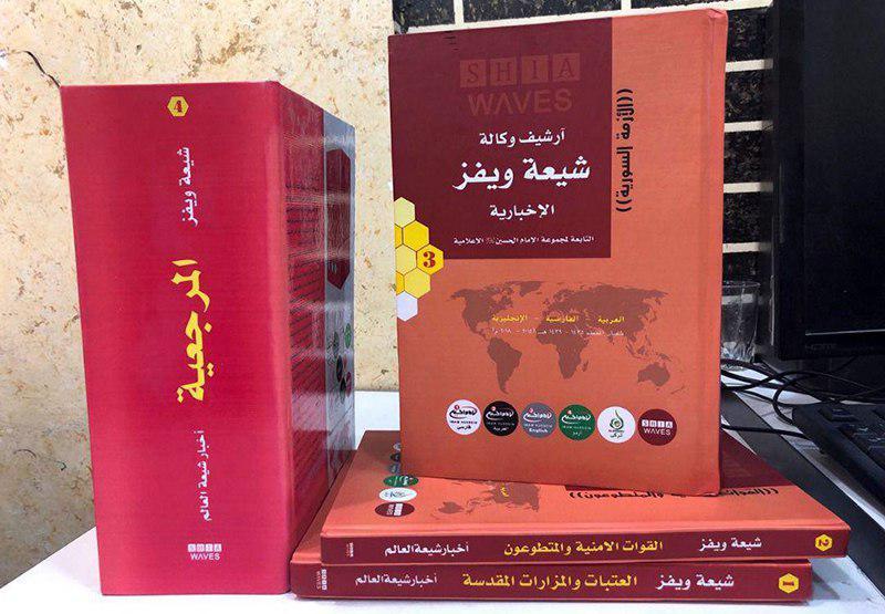 تصویر چاپ و انتشار 4 جلد از اولین و بزرگترین موسوعه اخبار شیعیان جهان