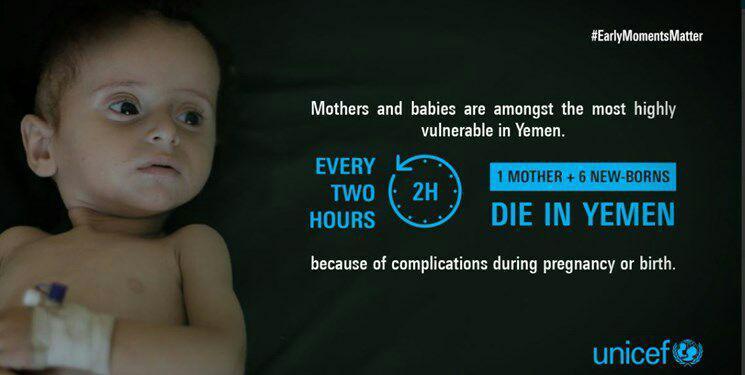 تصویر یونیسف: هر روز ۱۲ مادر و کودک در یمن میمیرند