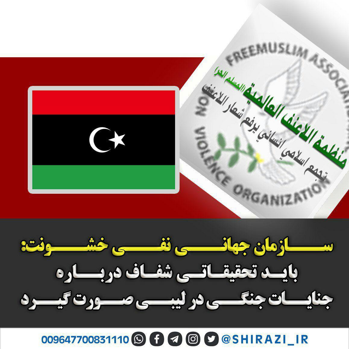 تصویر سازمان جهانی نفی خشونت: باید تحقیقاتی شفاف درباره جنایات جنگی در لیبی صورت گیرد