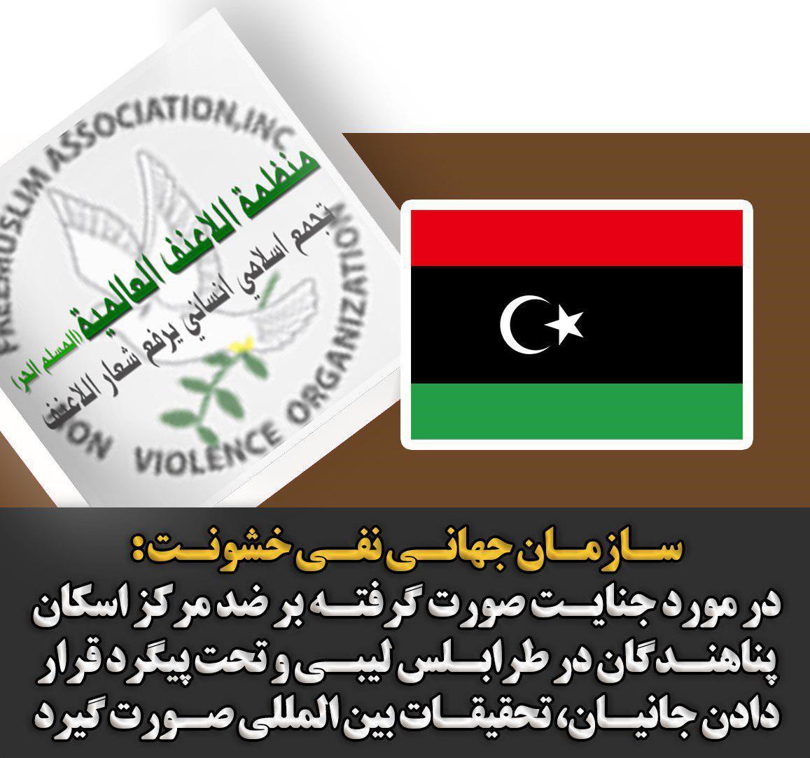 تصویر درخواست مسلمان آزاده برای تحقیق درباره هدف قرار دادن مرکز پناهندگان در لیبی
