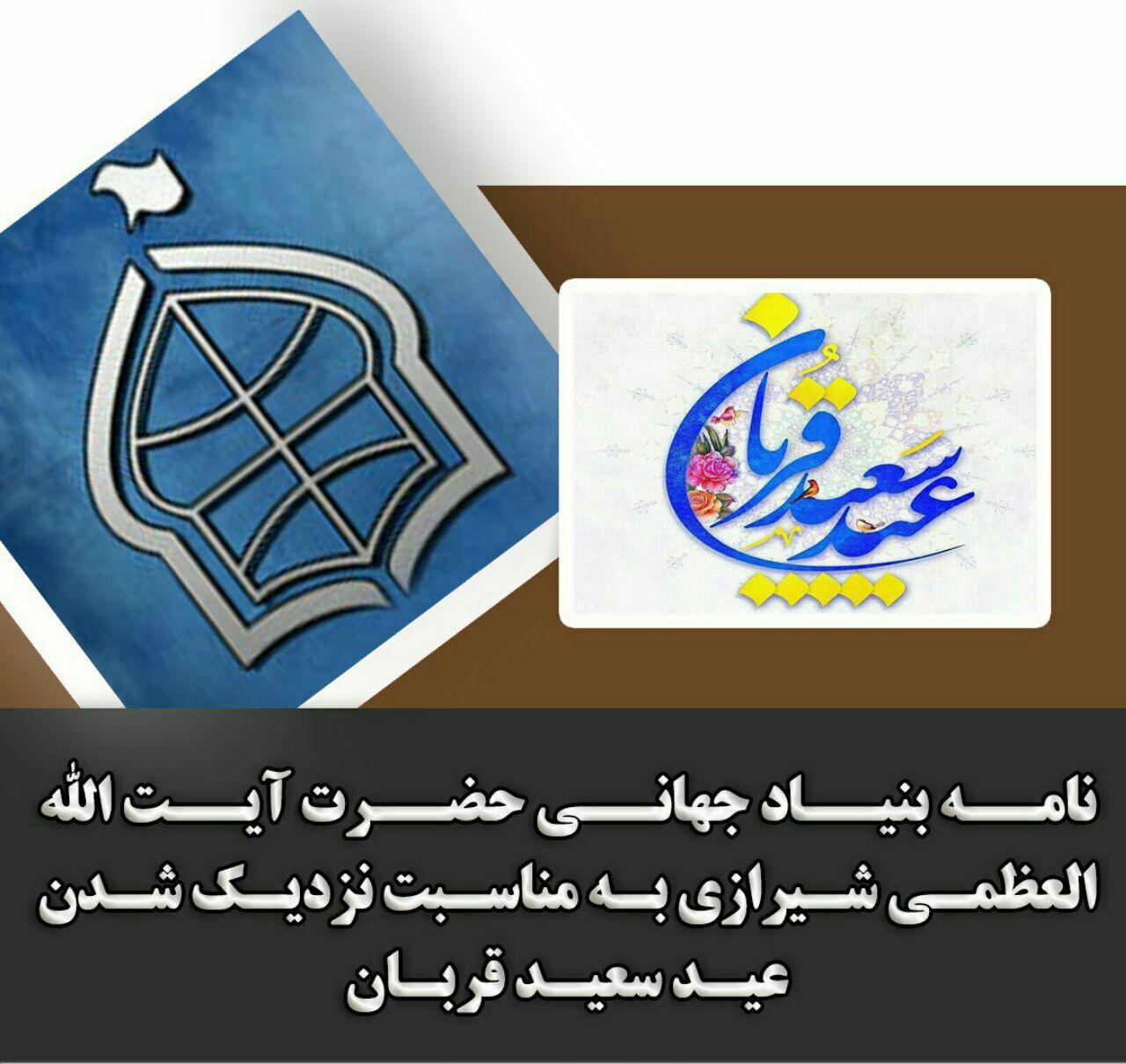 تصویر نامه بنیاد جهانی آیت الله العظمی شیرازی در آستانه عید سعید قربان