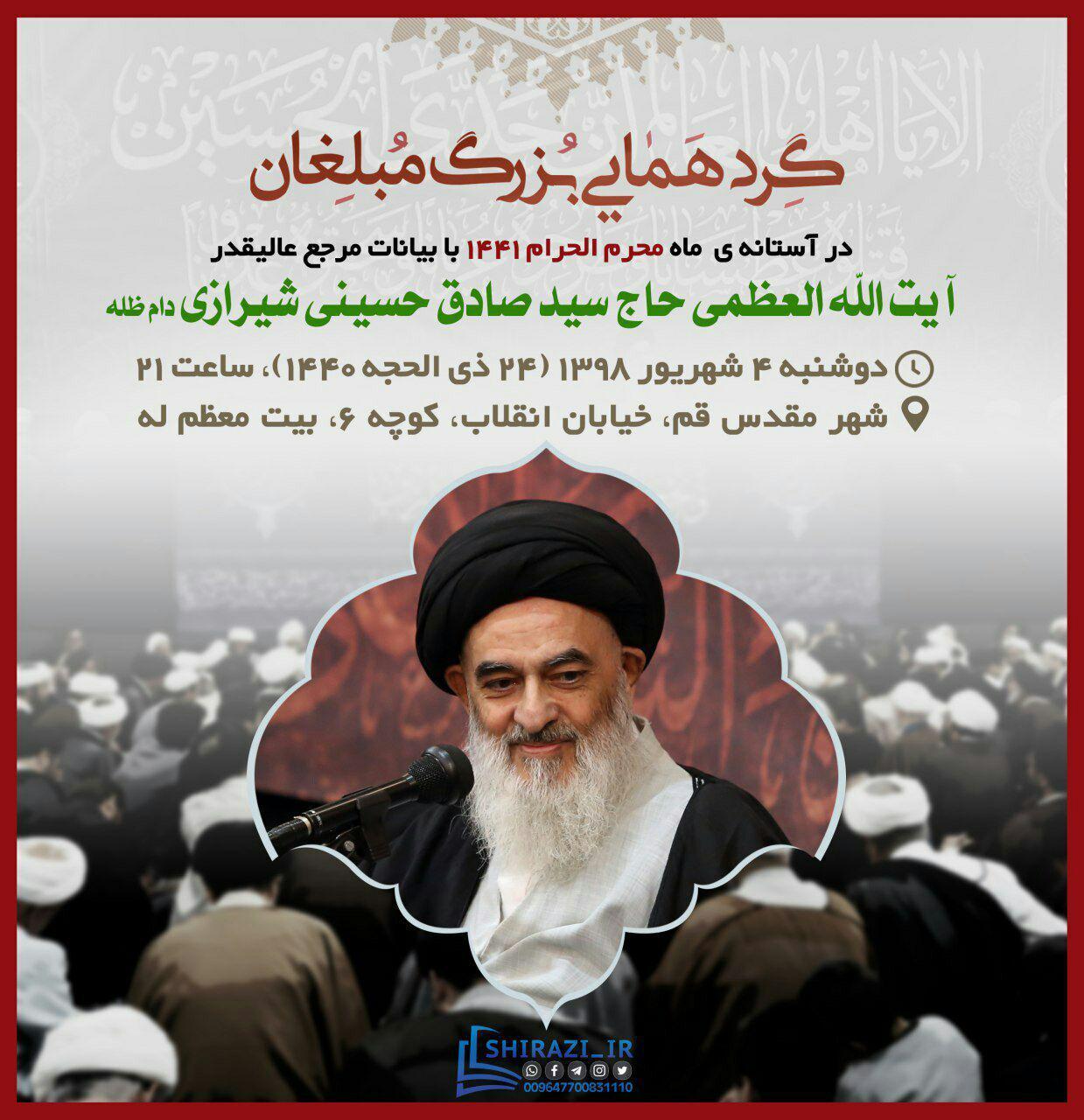 تصویر گردهمایی بزرگ مبلغان حسینی در آستانه ماه محرم الحرام 1441 در بیت مرجعیت شیعه
