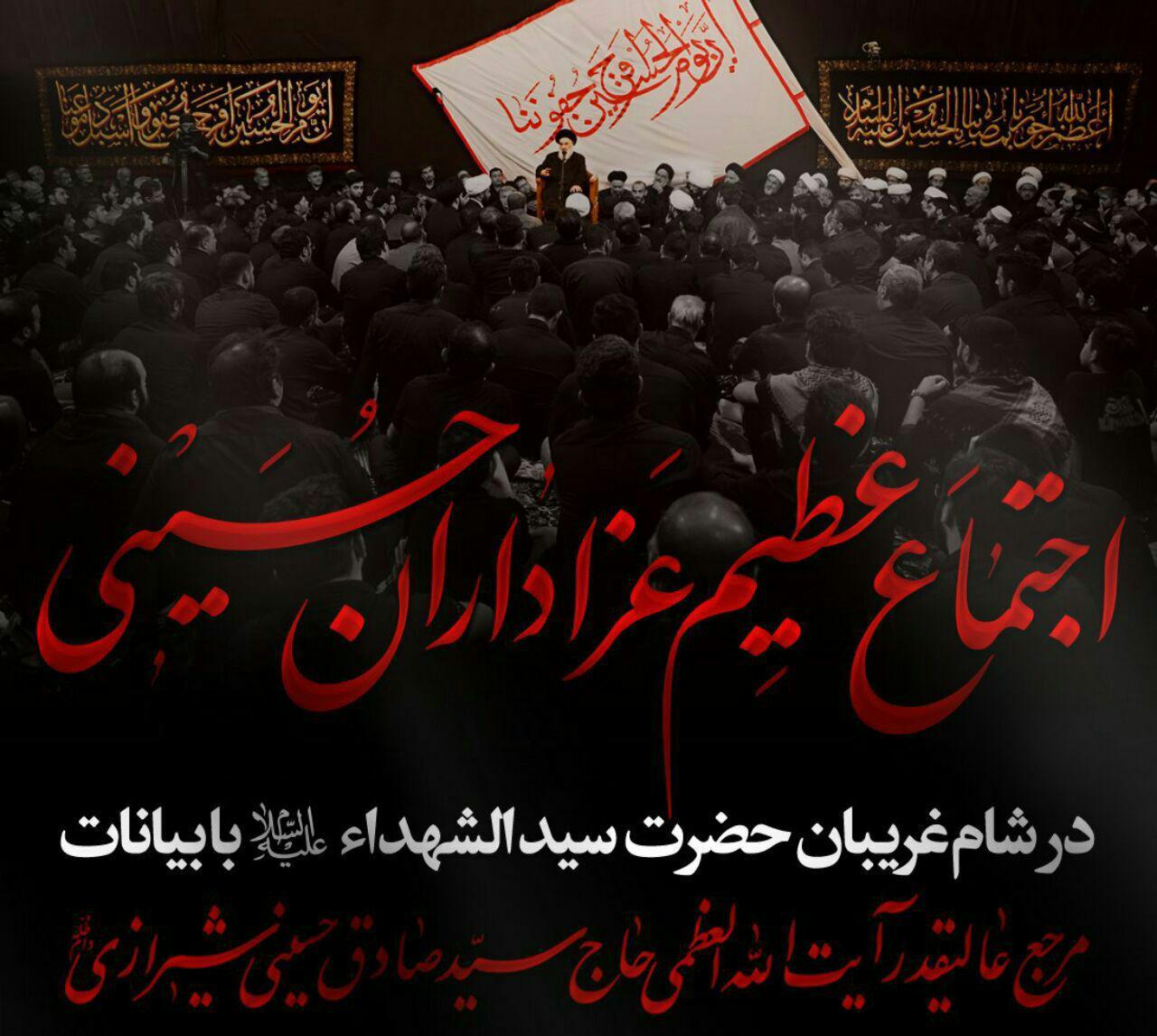تصویر اجتماع بزرگ عزاداران حسینی در بیت مرجعیت شیعه آیت الله العظمی شیرازی