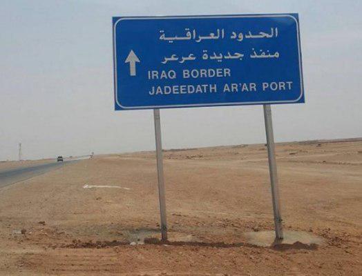 تصویر بازگشایی آزمایشی گذرگاه مرزی میان عراق و عربستان