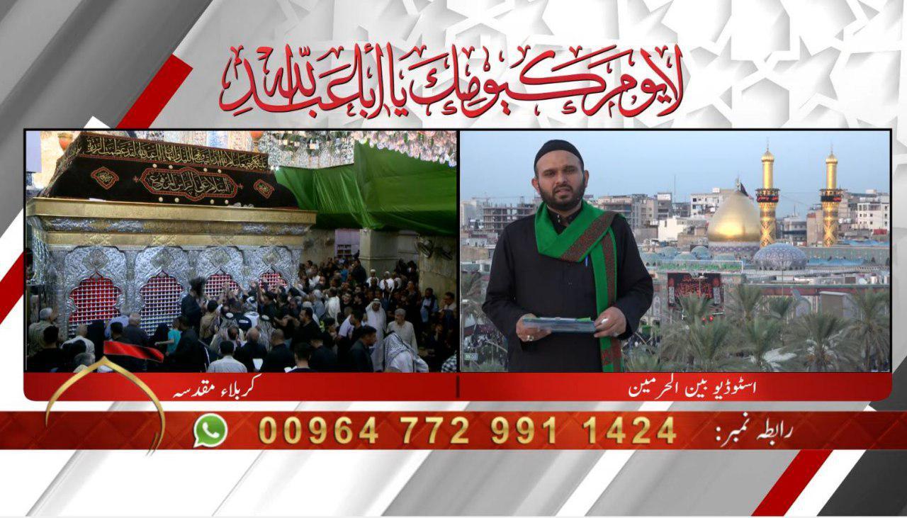 تصویر پخش زنده شبکه ۴ مجموعه رسانه ای امام حسین علیه السلام به زبان اردو