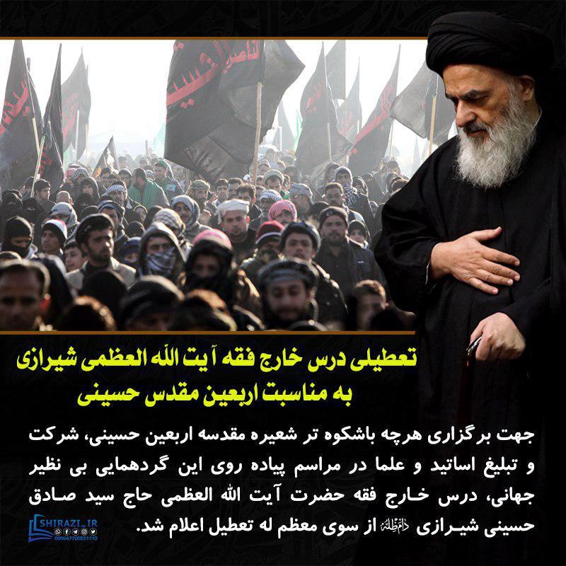 تصویر تعطیلی درس خارج مرجعیت شیعه به مناسبت زیارت اربعین حسینی