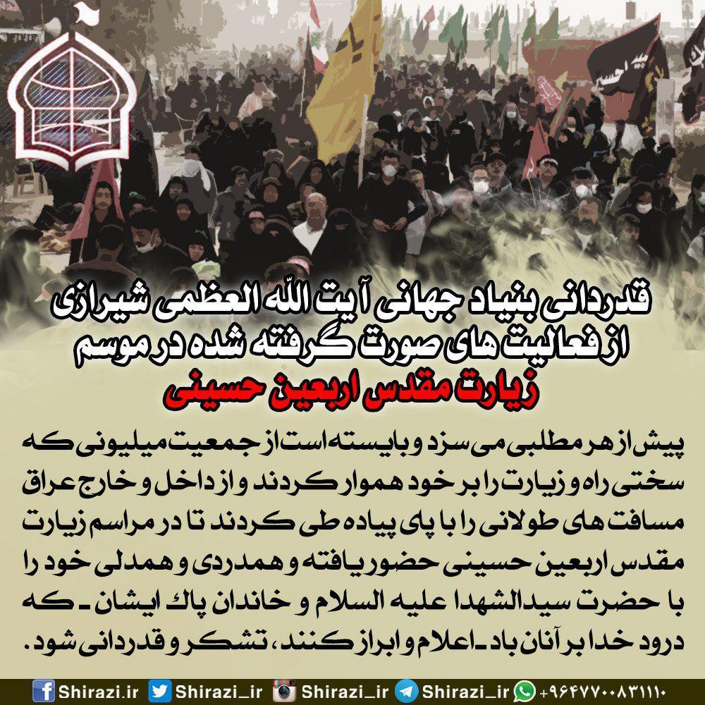 تصویر قدردانی بنیاد جهانی آیت الله العظمی شیرازی از خدمات ارائه شده در زیارت میلیونی اربعین حسینی