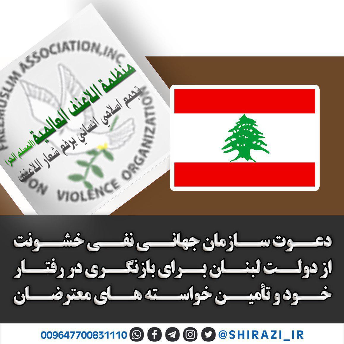 تصویر دعوت سازمان جهانی نفی خشونت از حکومت لبنان برای بازنگری در رفتار خود و تأمين خواسته های معترضان