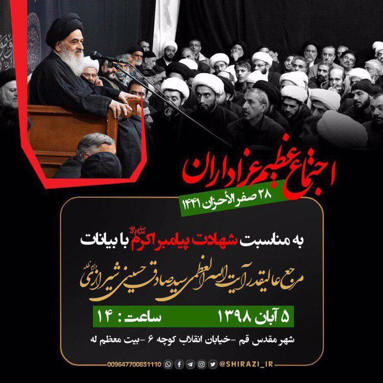 تصویر اجتماع عظیم عزاداران نبوی در بیت آیت الله العظمی شیرازی در ظهر روز بیست و هشتم صفر الاحزان