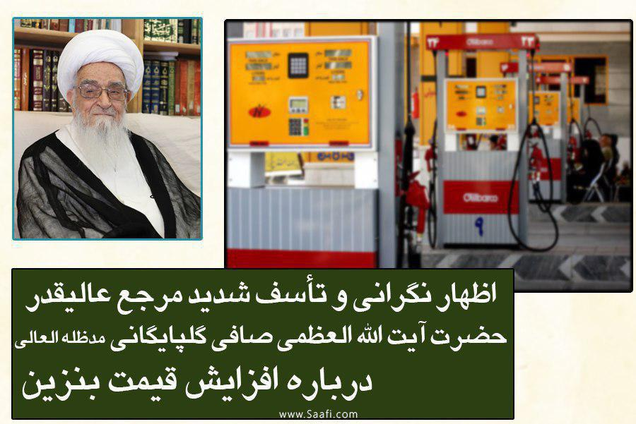تصویر اظهار نگرانی و تأسف شدید مرجع عالیقدر آیت الله العظمی صافی گلپایگانی مدظله از افزایش قیمت بنزین در ایران