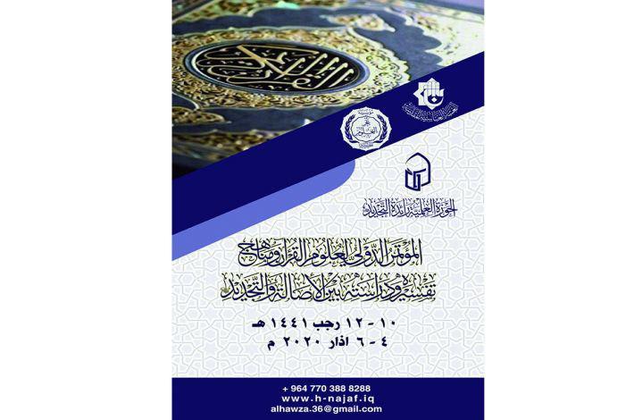 تصویر همایش بینالمللی «علوم قرآن و روشهای تفسیری» در شهر کربلا