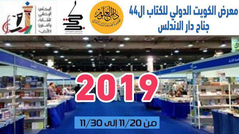 تصویر حضور مرکز تحقیقاتی و انتشاراتی دارالعلوم در نمایشگاه بین المللی کتاب کشور کویت