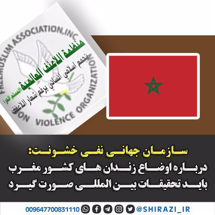 تصویر بیانیه مسلمان آزاده درباره وضعیت اسفبار زندان های مراکش