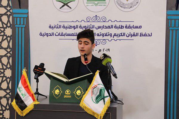 تصویر پایان مسابقات ملی قرآن دانشآموزی در عراق