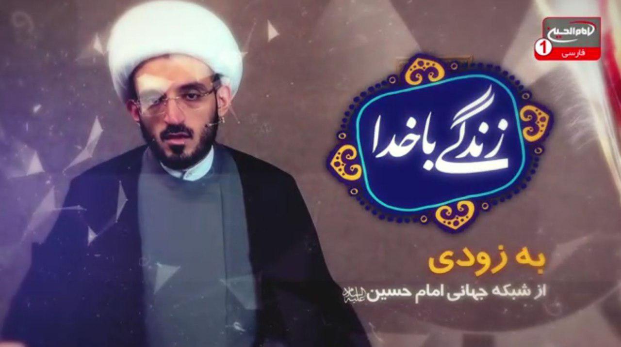 تصویر برنامه زندگی با خدا  بزودی از شبکه جهانی امام حسین علیه السلام