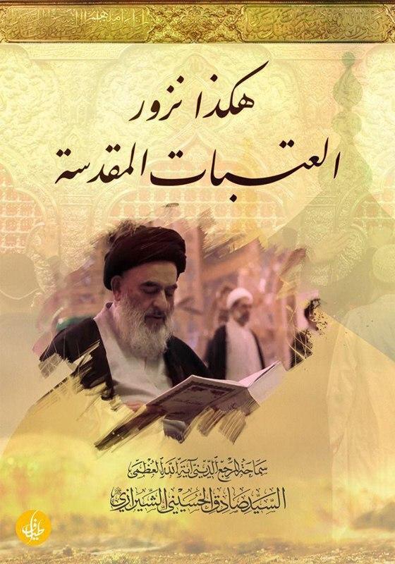 تصویر انتشار کتاب «هکذا نزور العتبات المقدسة» از سوی مرکز نشر و توزیع اطیاف در قطیف عربستان
