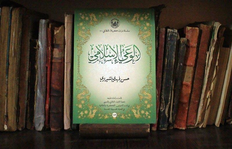 تصویر تجدید چاپ یکی از آثار آیت الله سید حسن حسینی شیرازی