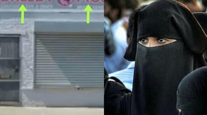 تصویر جامعه اسلامی بردفورد خواستار تغییر نام توهین آمیز یک رستوران شدند