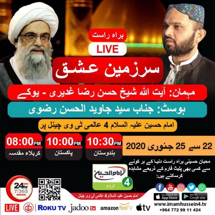 تصویر برنامه زنده سرزمین عشق در شبکه امام حسین علیه السلام 4 به زبان اردو