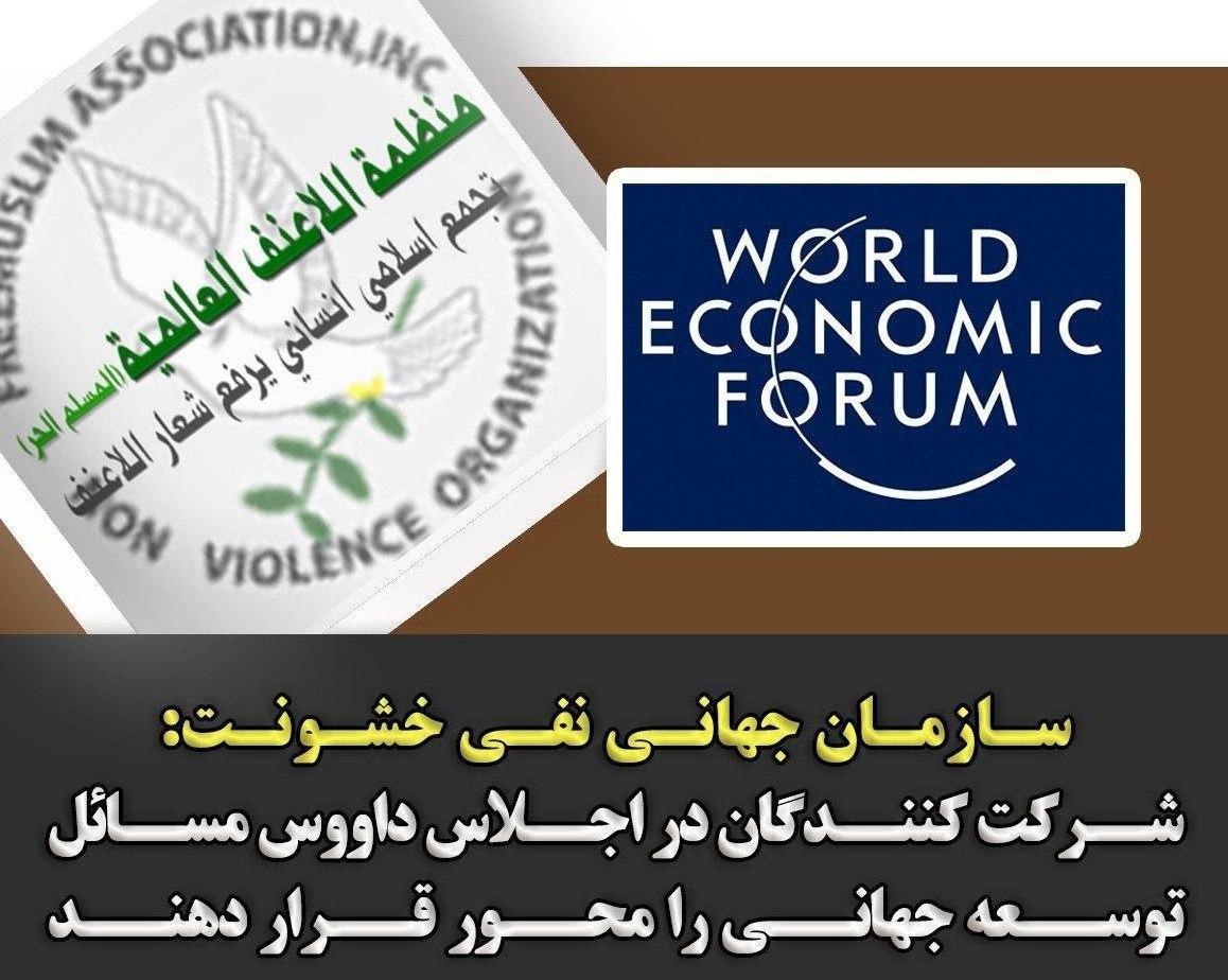 تصویر مسلمان آزاده: شرکت کنندگان در اجلاس داووس مسائل توسعه جهانی را محور قرار دهند