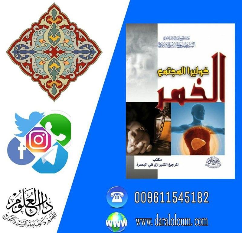 Photo of انتشار کتاب «الخمر کولیرا المجتمع» اثری دیگر از مرجعیت شیعه