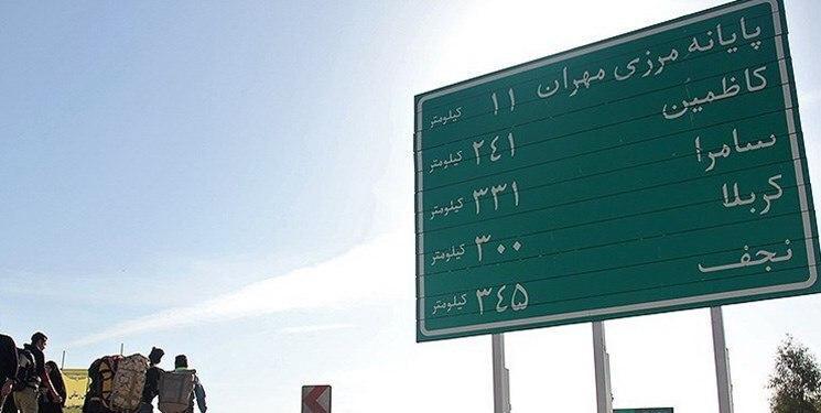 تصویر تردد زائران به عتبات مقدس از مرز زمینی ایران و عراق