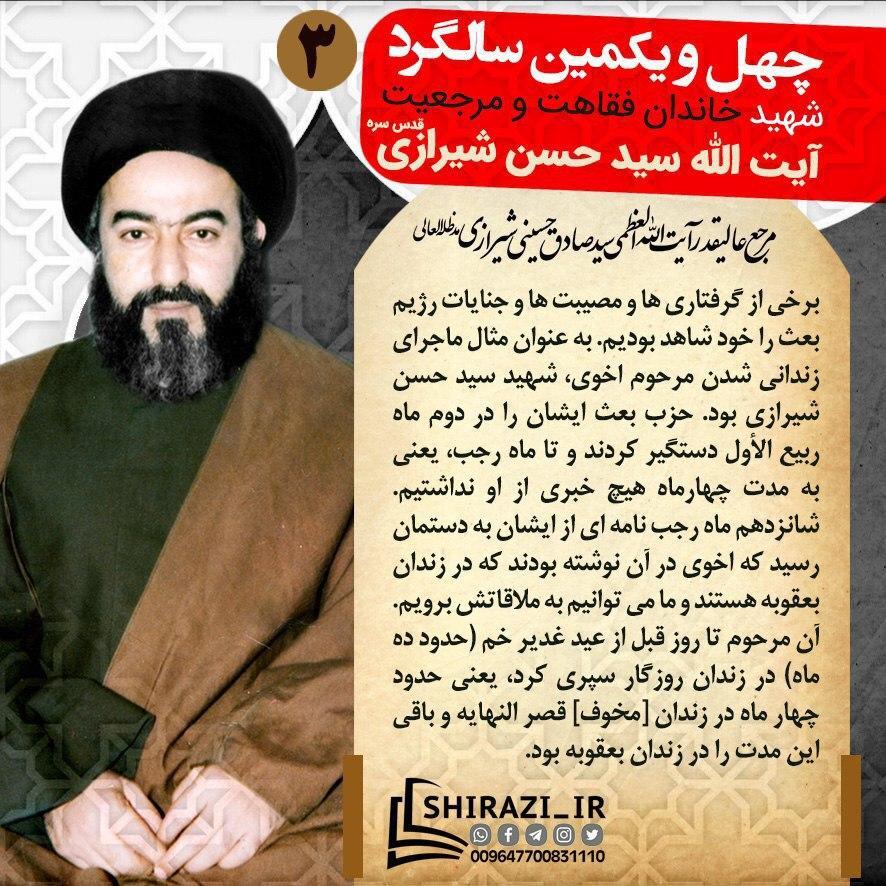 تصویر چهل و یکمین سالروز شهادت آیت الله سید حسن شیرازی