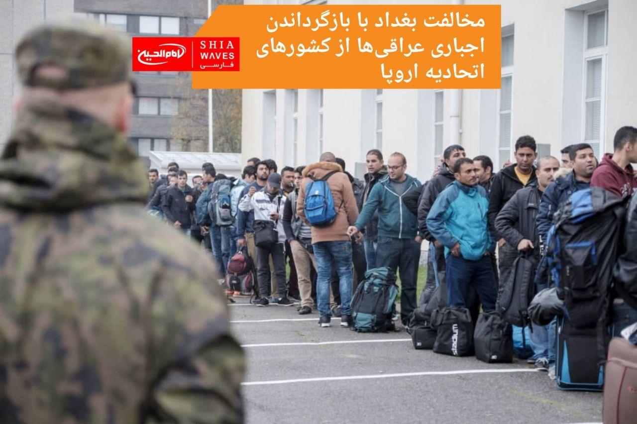 تصویر مخالفت بغداد با بازگرداندن اجباری عراقیها از کشورهای اتحادیه اروپا