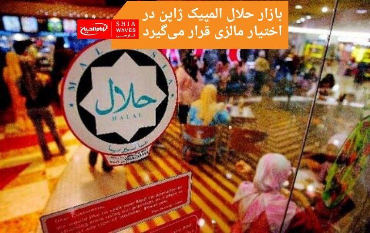 تصویر بازار حلال المپیک ژاپن در اختیار مالزی قرار میگیرد