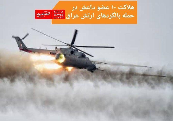 تصویر هلاکت ۱۰ عضو داعش در حمله بالگردهای ارتش عراق