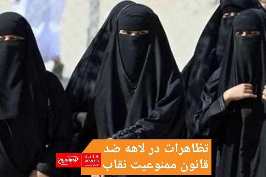 تصویر تظاهرات در لاهه ضد قانون ممنوعیت نقاب