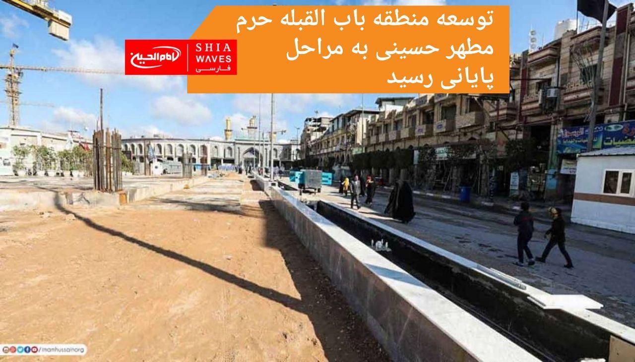 تصویر توسعه منطقه باب القبله حرم مطهر حسینی به مراحل پایانی رسید
